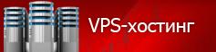 Бесплатный VPS-сервис