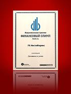 Βραβείο ανάπτυξης και επιτυχίας στο Financial Olympus 2016-2017